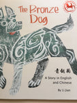 The Bronze Dog: Stories of the Chinese Zodiac, A Story in English and Chinese by Li Jian (Bilingual Chinese and English)