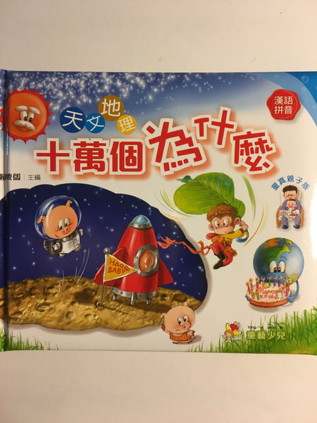 One Hundred Thousand Questions: Astronomy (Traditional Chinese, with Pinyin)