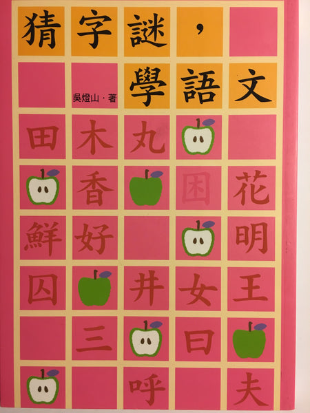 Guess the Word, Learn Chinese!