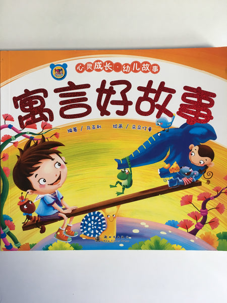 Fable Stories (with Pinyin)