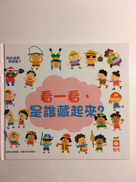 Look! Who Is Hiding? (Traditional Chinese)