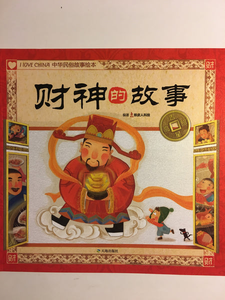 God of Wealth (Simplified Chinese)