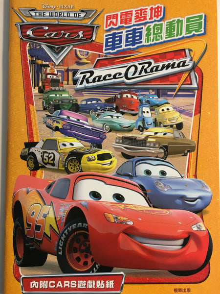 The World of the Cars - Race Orama