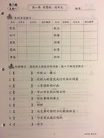 Mei Zhou Chinese Level 10 Set (Simplified Characters)