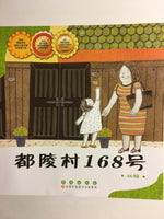 Math Picture Book Series -11