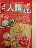 Pictorial Human Body Encyclopedia (Traditional Chinese)