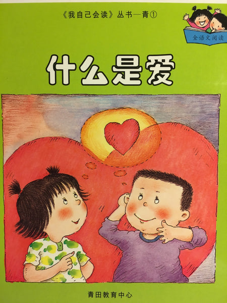 I Can Read Series/Indigo (Level 5) (Simplified Chinese)