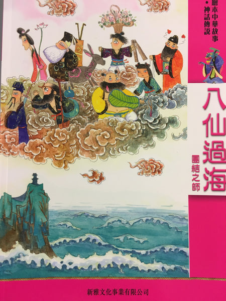 Eight Gods Crossing the Sea (Traditional Chinese)