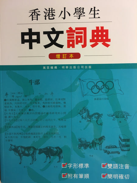 Hong Kong Primary School Student Chinese Dictionary (2014 Ed) (Traditional Chinese)