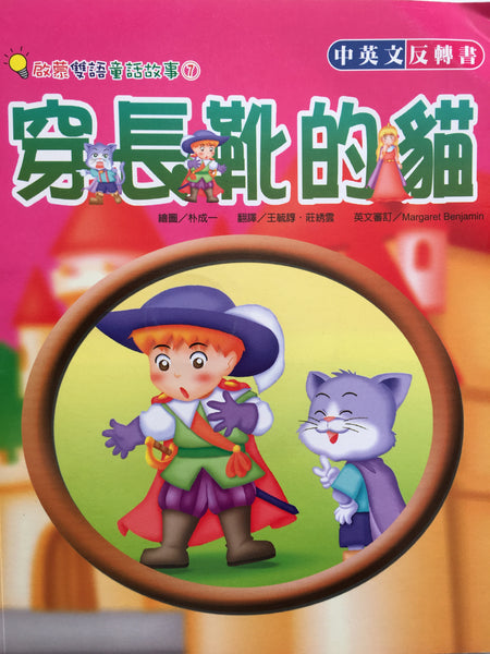 Puss in Boots (Bilingual Cantonese/English, with CD)