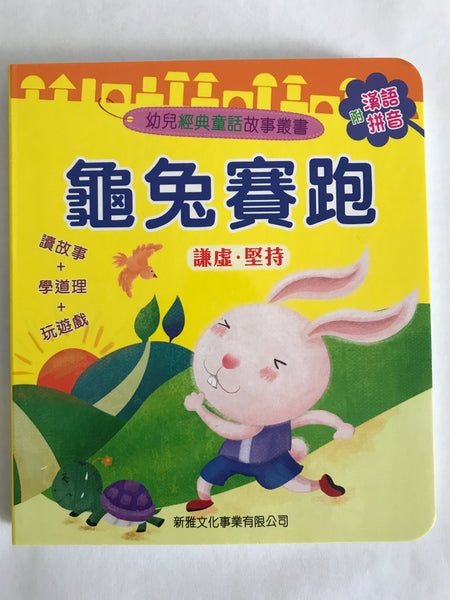 Children Classics Story Board Book Series: Tortoise & Hare Race (Traditional Chinese, with Pinyin)