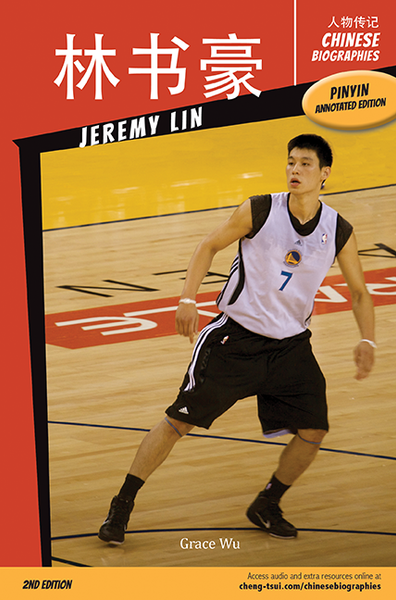 Jeremy Lin - Chinese Biographies Second Edition, Pinyin