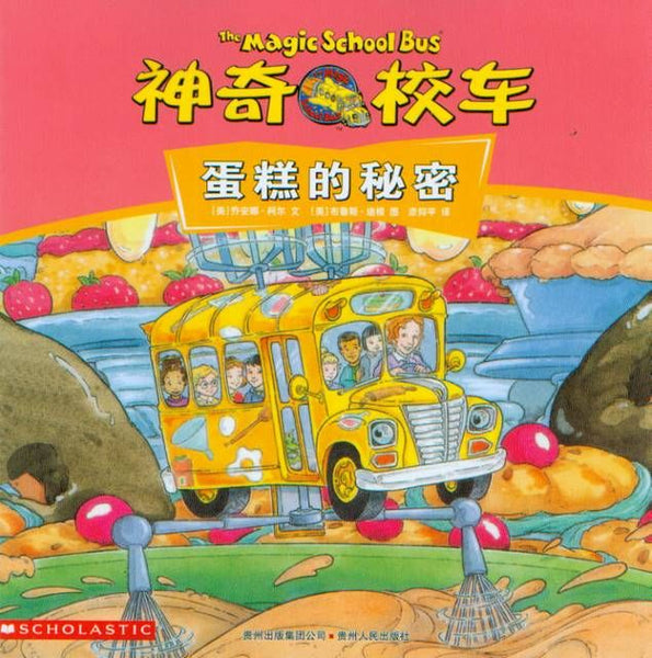 The Magic School Bus Series 2 - Gets Baked in a Cake