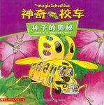 The Magic School Bus Series 2 - Plants Seed