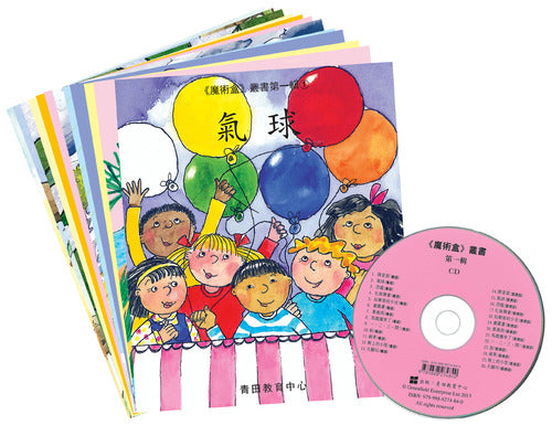 Magic Box Readers Level 1 (12 books + CD) Traditional Chinese