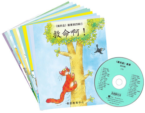 Magic Box Readers Level 4 (12 books + CD) Traditional Chinese