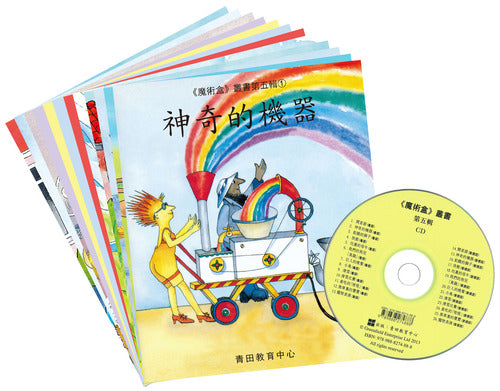 Magic Box Readers Level 5 (12 books + CD) Traditional Chinese