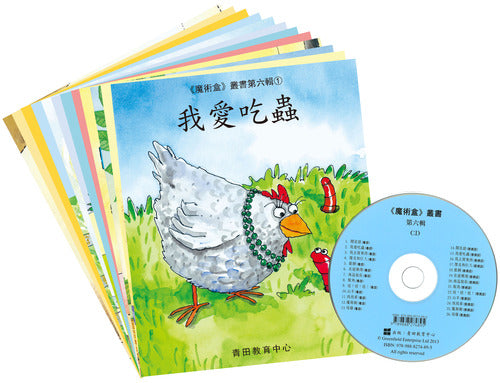 Magic Box Readers Level 6 (12 books + CD) Traditional Chinese
