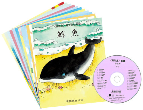Magic Box Readers Level 7 (12 books + CD) Traditional Chinese