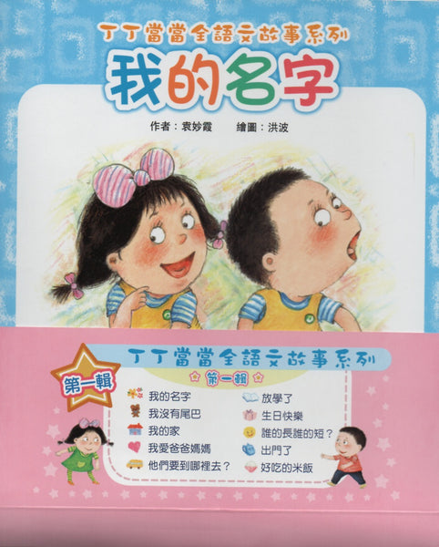 Children Whole Language Reading Story Ding Ding Dong Dong Series Set 1 (Set of 10 books)
