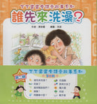 Children Whole Language Reading Story Ding Ding Dong Dong Series Set 2 (Set of 10 books)