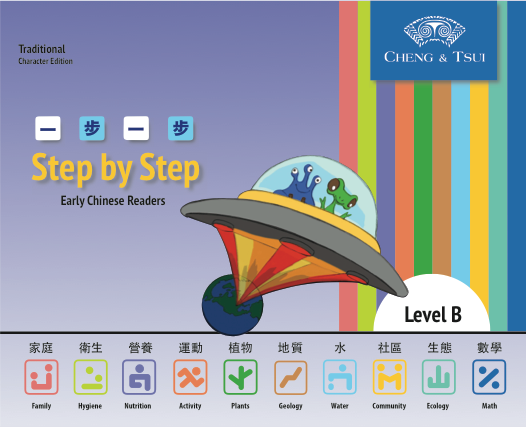 Step by Step Chinese Readers Traditional Chinese Level B Traditional Chinese