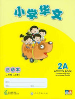 Singapore Chinese Activity Book 2A