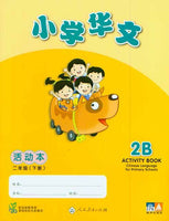 Singapore Chinese Activity Book 2B