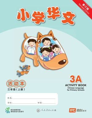 Singapore Chinese Activity Book 3A
