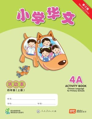 Singapore Chinese Activity Book 4A