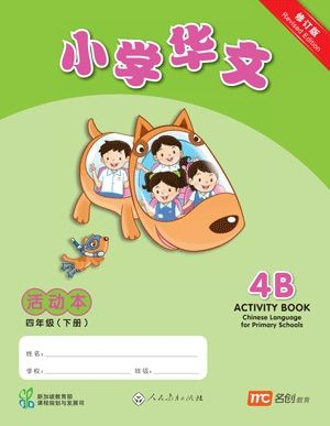 Singapore Chinese Activity Book 4B