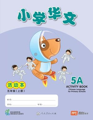 Singapore Chinese Activity Book 5A