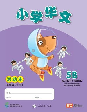 Singapore Chinese Activity Book 5B