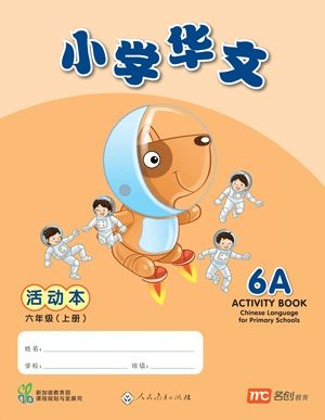 Singapore Chinese Activity Book 6A