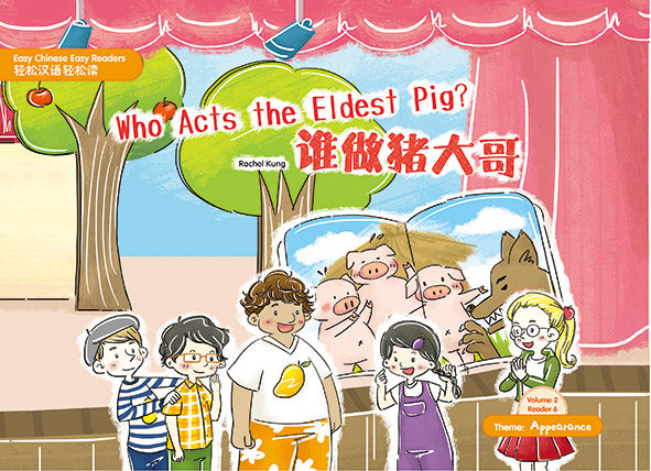 V2.6 Who Acts The Eldest Pig?