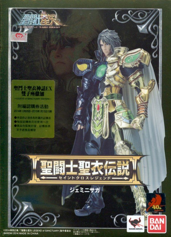 Saint Cloth Legend, Gemini Saga, Saint Seiya Legend of Sanctuary