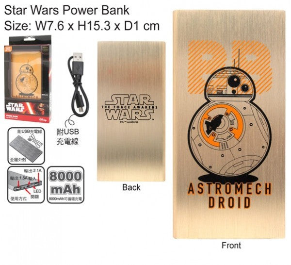 Disney Star Wars Power Bank, 8000mAh