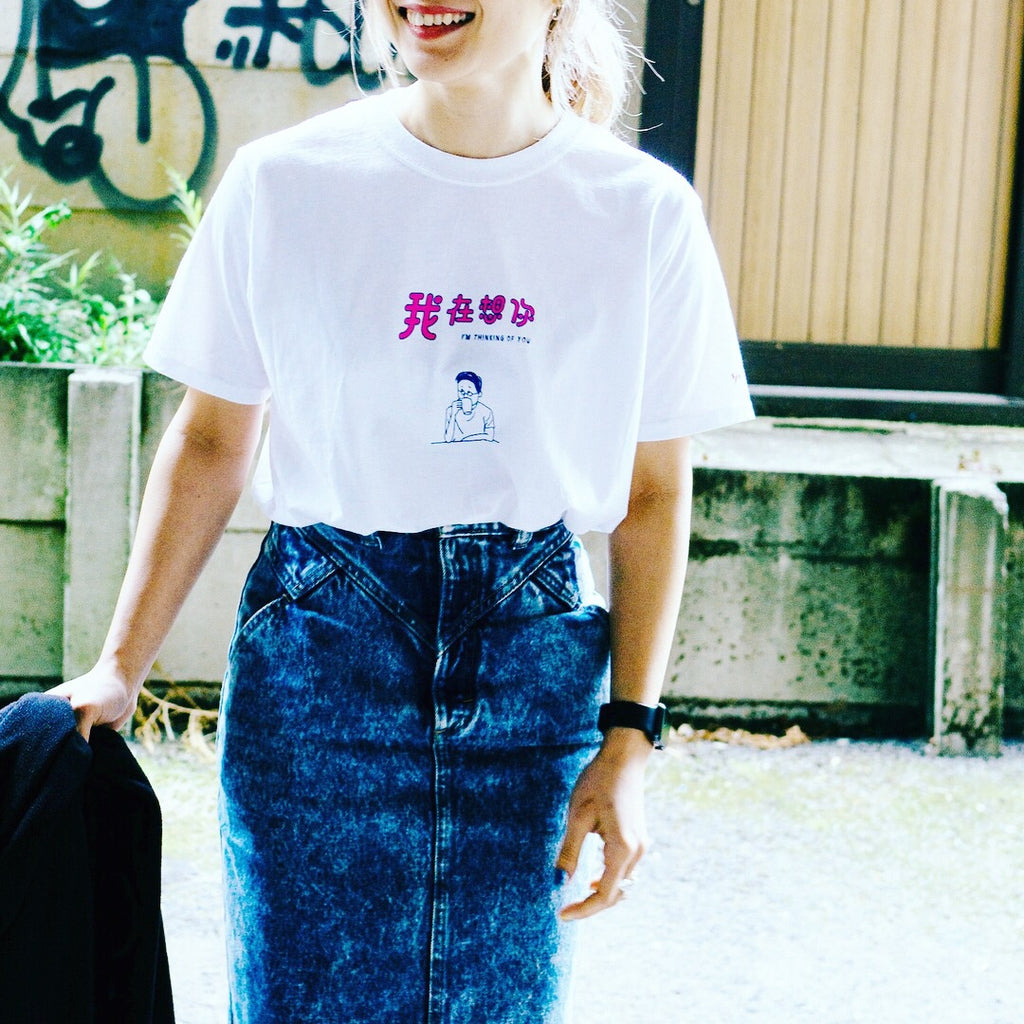 S/S tee - 我在想你  I'm thinking of you! -