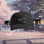 naisu rebel embroidered dad hat