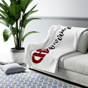 CHD Warrior Fleece Blanket