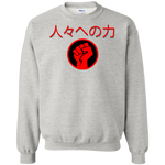 Power to the people Japanese Pullover Sweatshirt