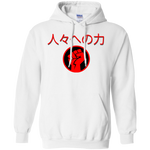 Power to the people Japanese hoodie