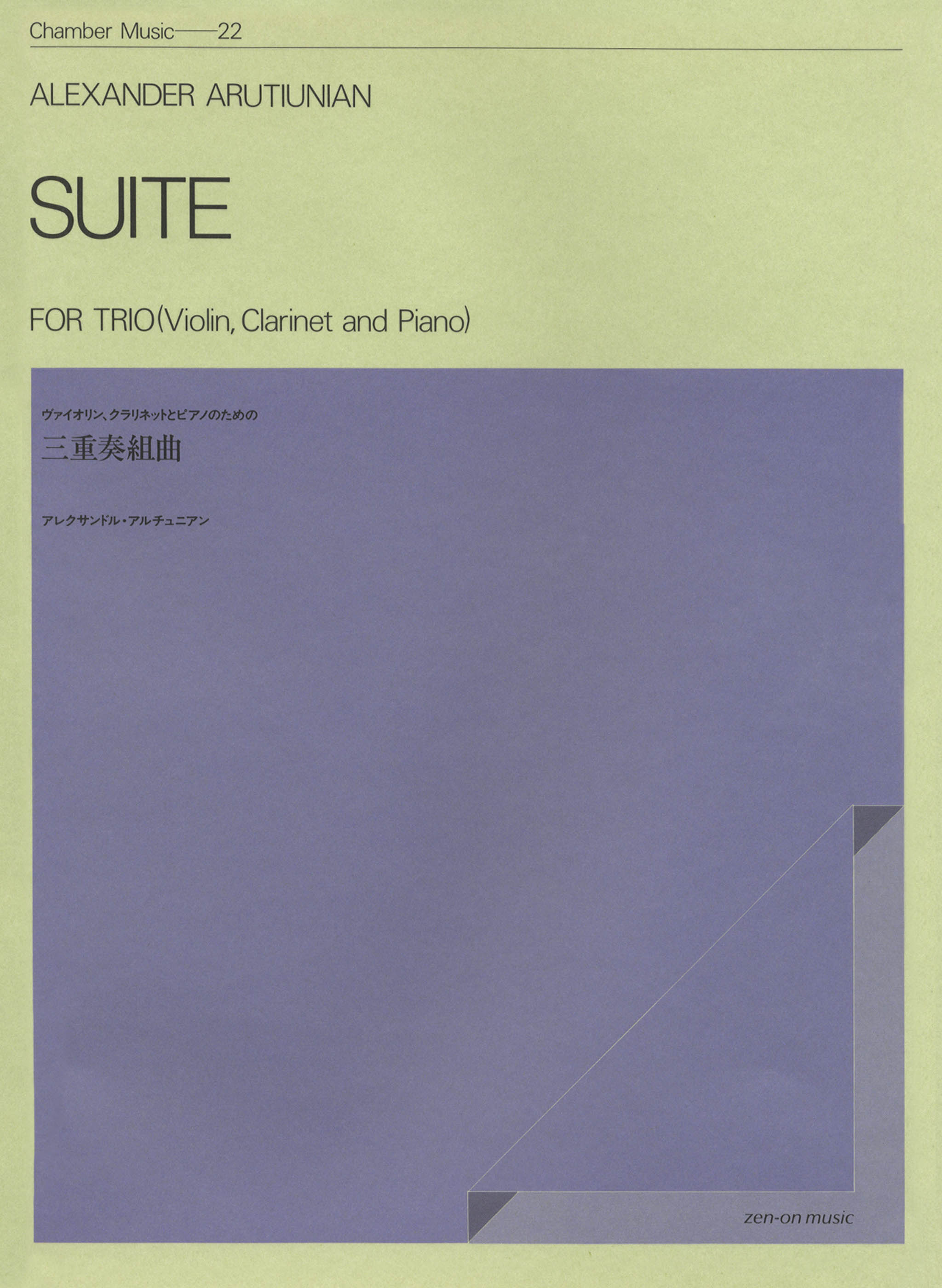 Suite for Trio Cover