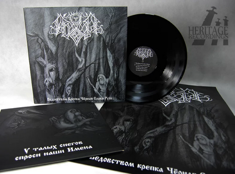 Temnozor - Sorcery Is Strengthening the Black Glory of Rus' Black Vinyl LP & A2 Poster