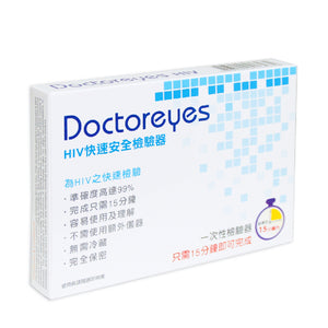 Doctoreyes 愛滋病病毒 (HIV) 快速檢驗器 - Lovenjoy Club