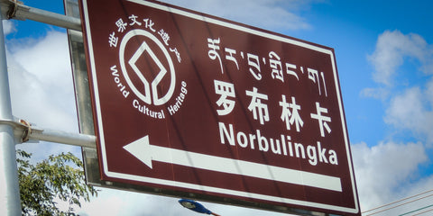 Norbulingka road sign