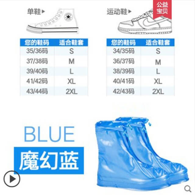 Durable Waterproof Shoe Cover