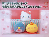 Sanrio Characters Sticky Face  Large Soft Plush Cushion