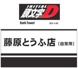 Initial D - Beach / Bath Towel