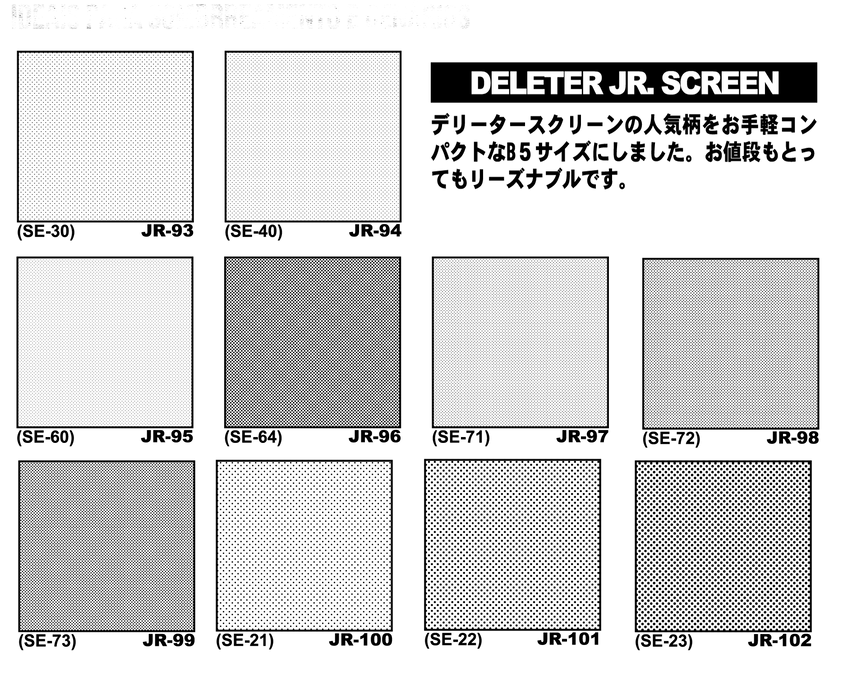 DELETER Jr. Screentone - 182 x 253mm - JR-516 (Heavy Blur Wind, Rain, Speed Pattern)